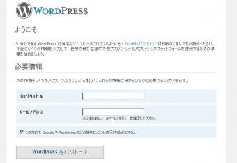 WordPress ワードプレス インストール画面