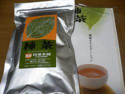 柿茶 当選