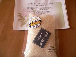 江戸の米蔵 先着当選
