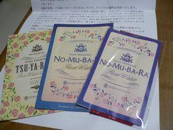 NOMUBARA当選