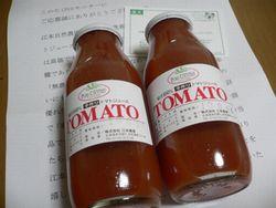 トマトジュース 当選