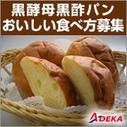 ADEKA パン 応募