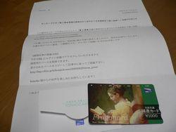 日本語検定 図書カード当選