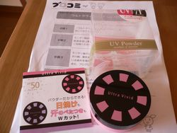 ブロコミ UVパウダー