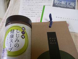 しじみの健康スープ 当選
