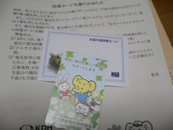 KDH 図書カード当選
