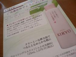 KIRYO 引換ハガキ