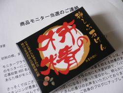 柿渋石鹸「柿の精」当選