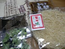 セコムの食 レポ ようよう麺-1