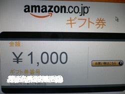 アマゾンギフト券 謝礼分