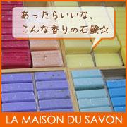 マルセイユ石鹸モニター応募