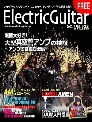 無料音楽雑誌『ElectricGuitar』