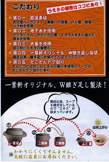 ichiyoukenkodawari2.jpg