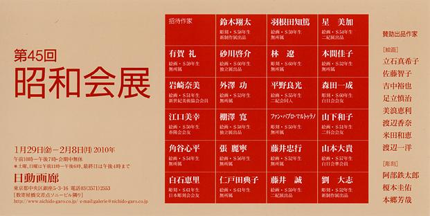 第45回 昭和会展(表)