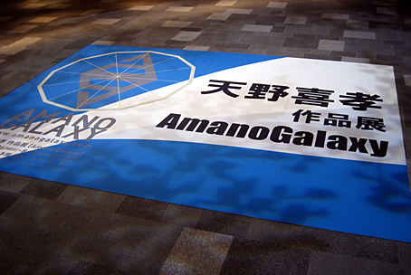 Amano Galaxy