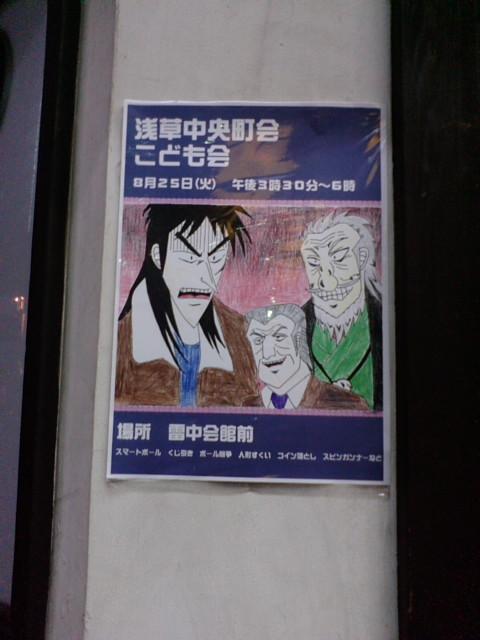 20090813003700
