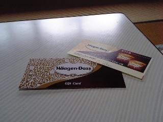 20060309_ハーゲンダッツ