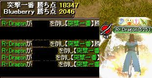 R・Dragon