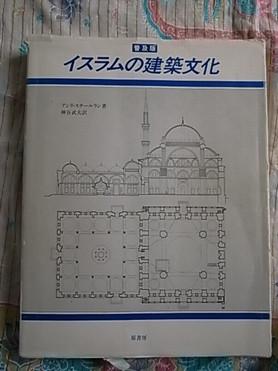 islamarchistierlin01