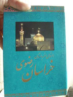 2008mashhad