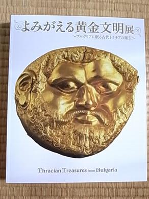 thracia-catalog