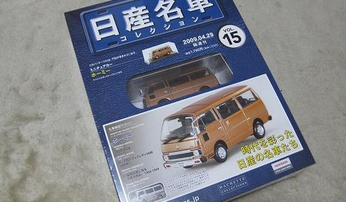 日産名車コレクション