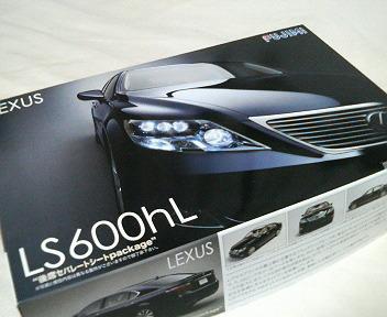 フジミレクサスLS600