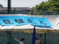 09体育祭2