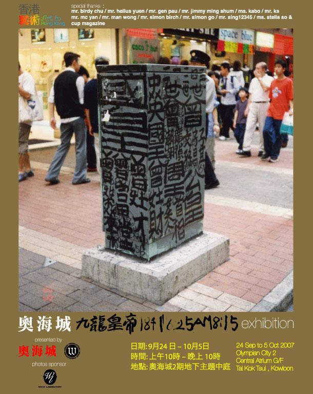九龍皇帝exhibition