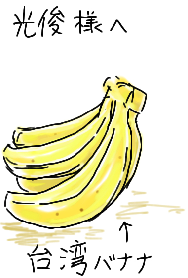 台湾バナナということにしてくれまいか。