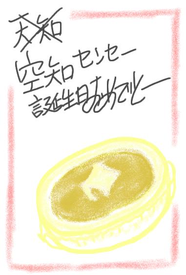 090525sorachitan.jpg