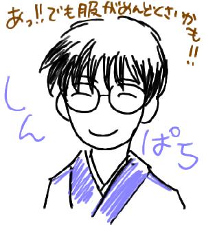 090730shinpachi.jpg
