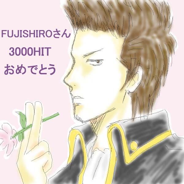FUJISHIROさんへ