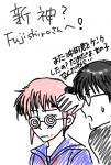 FUJISHIROさんへ新神?