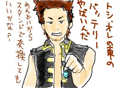 snap_hokutosou_2008126141528.jpg