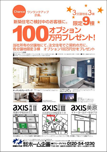 100万円オプションプレゼント