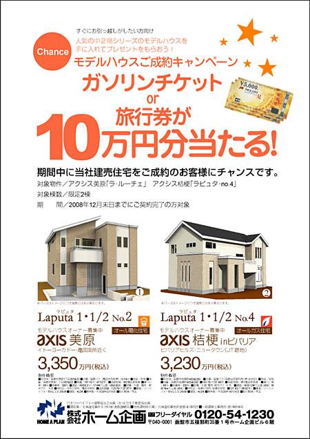 建売10万円