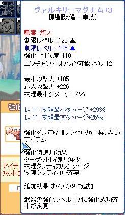 ブログ用SS113