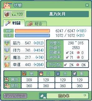 ブログ用SS133
