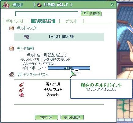 ブログ用SS161