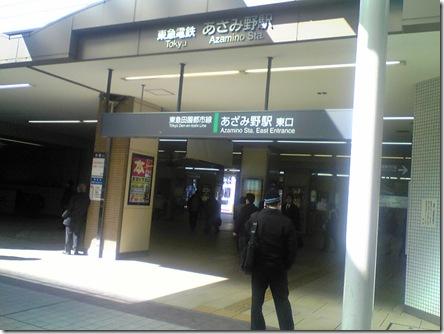 あざみ野駅-東名江田