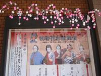 20090119_初春花形歌舞伎s