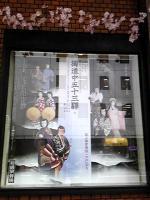 弥生歌舞伎