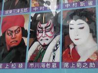 歌舞伎座五月大歌舞伎