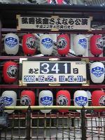 20090525_歌舞伎座カウントダウン時計