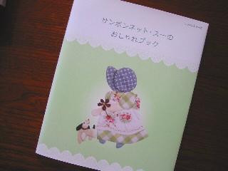 サンボンネット・スーのおしゃれブック