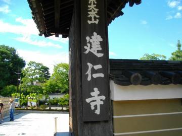 京都建仁寺1
