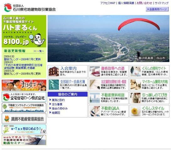 石川県宅建協会