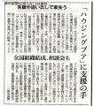 朝日新聞09年3月13日朝刊