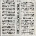 毎日新聞3月15日朝刊